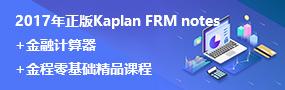 FRM一+二级特惠取证班