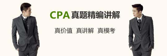 CPA真题讲解