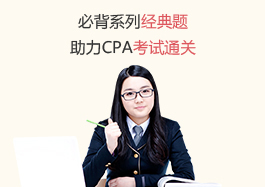 CPA会计必背【40】