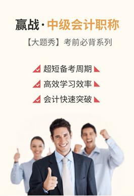 中级会计职称考前必背系列【大题秀】精品课程
