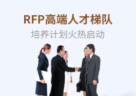 RFP高端人才梯队培养计划火热启动